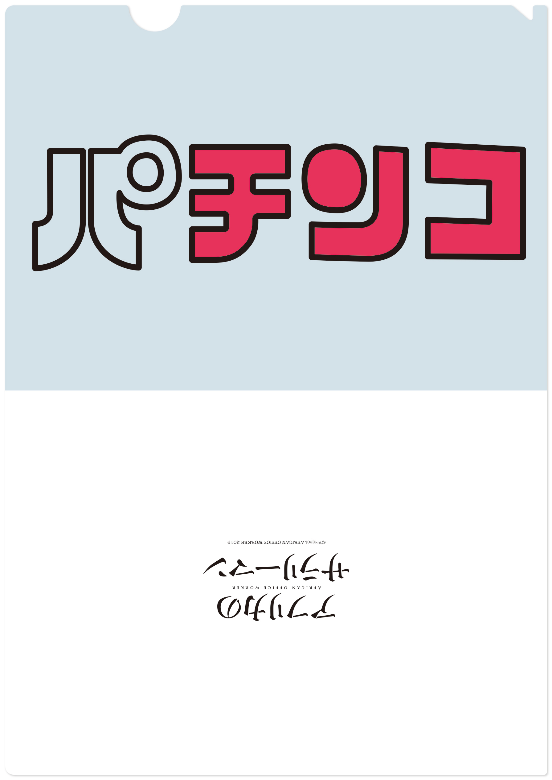 ClearFile_1
