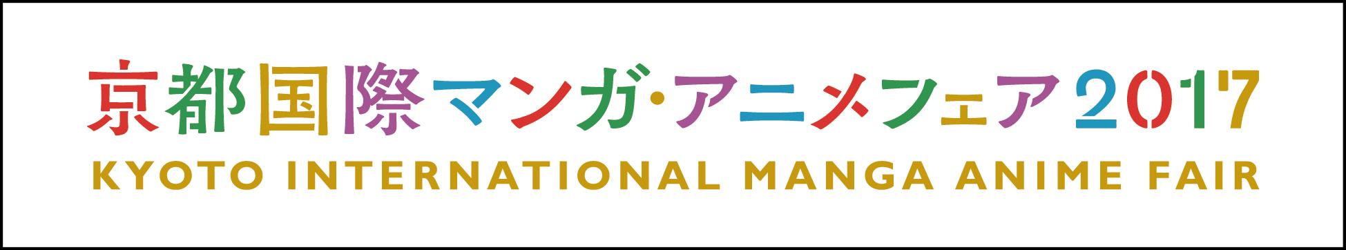 kyomaf2017_logo.png