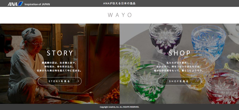 Screenshot-2018-1-18 WAYO(わよう)|ANAのマイルがたまる日本の逸品ストア.png